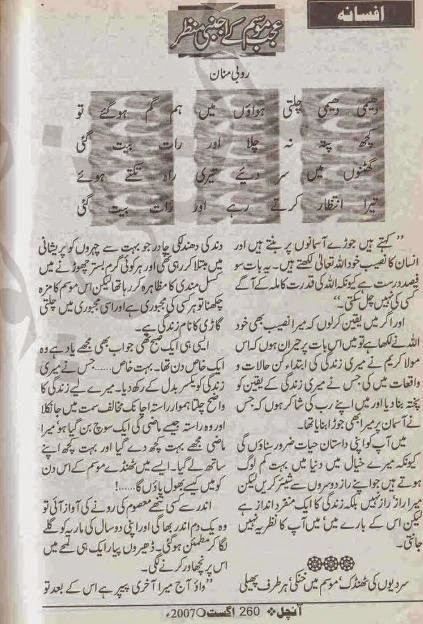 Ajab mausam ke ajnabi manzar novel by Ruby Manan pdf