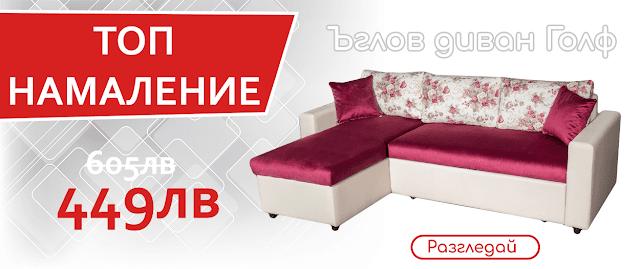 Ъглов диван Голф с функция сън - Розов | Мебелино - онлайн магазин | Ъглови дивани