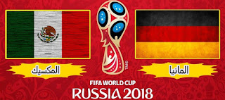 مشاهدة مباراة المانيا والمكسيك بث مباشر بتاريخ 17-06-2018 كأس العالم 2018
