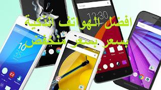 افضل الهواتف الذكية بسعر منخفض 2018