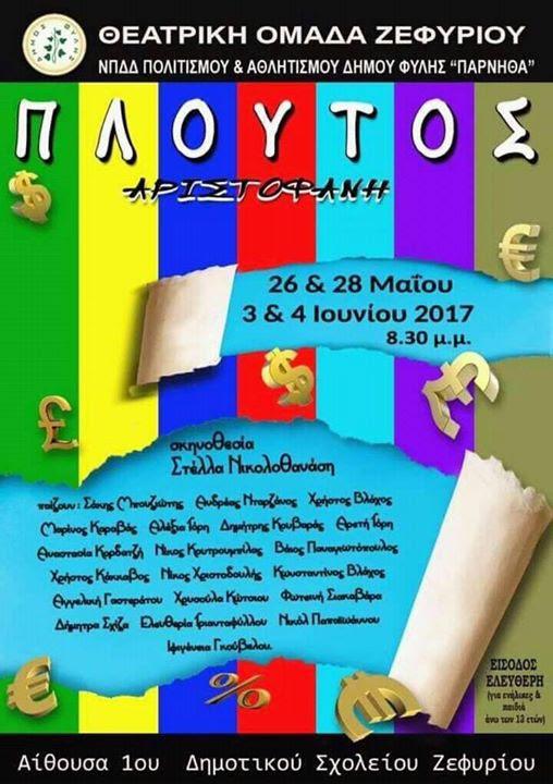 Ξεκινούν οι παραστάσεις της Θεατρικής Ομάδας Ζεφυρίου
