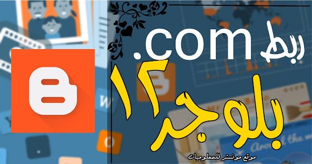 طريقة شراء دومين من جدودادي GoDaddy وربطة بمدونة بلوجر Blogger