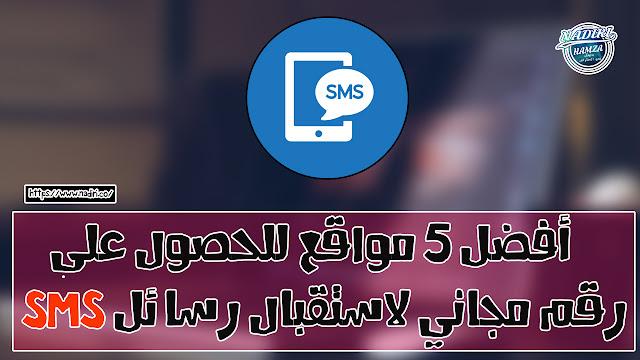 أفضل 5 مواقع مجانية لتلقي رسائل SMS اون لاين دون لحاجة لرقم هاتفك الحقيقي