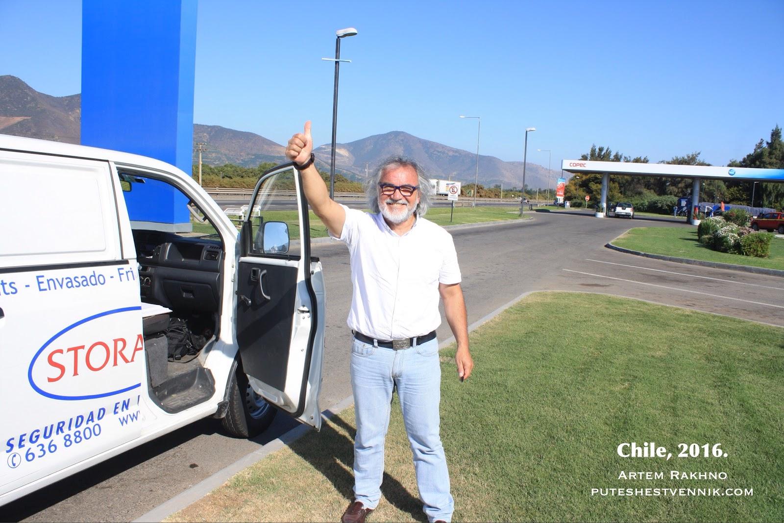 Чилийский водитель