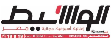 جريدة وسيط القاهرة عدد الجمعة 24 مارس 2017 م