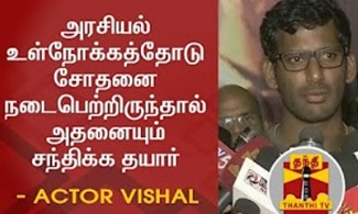 Ready to face if Any Political Motivation behind Raids | VIshal | FULL PRESS MEET | Thanthi Tv