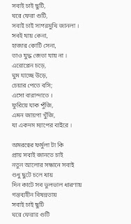 Sobai chaay chhuti lyrics anupam roy movie Aatwaja