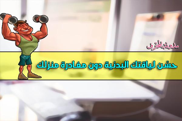تطبيق رائع سيساعدك على تحسين لياقتك البدنية دون مغادرة المنزل