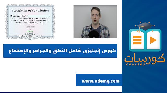 كورس إنجليزى مجانا من موقع يوديمى   Free Online English Course From Udemy2018