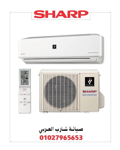مركز صيانة تكييفات شارب العربى المعتمد