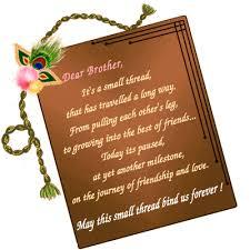 2016 Rakhi Badhai Message For Bro