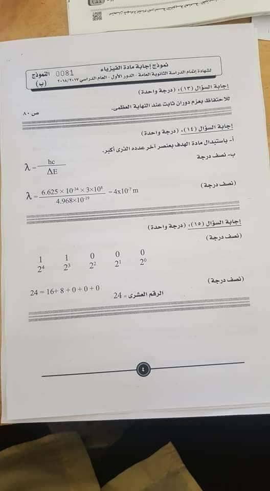 النموذج الرسمي لإجابة امتحان الفيزياء للثانوية العامة 2018 بتوزيع الدرجات 4