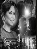 Sherine 2019 Ya Betfaker Ya Bet7es