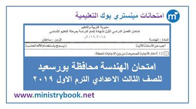 امتحان الهندسة محافظة بورسعيد الصف الثالث الاعدادى ترم اول 2019