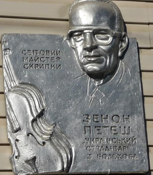 Болехів, Україна. Меморіальна дошка начесть Зеновія Петеша