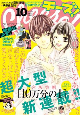 Cheese! 2015 #10 10 manbun no 1 de Kaho Miyasaka