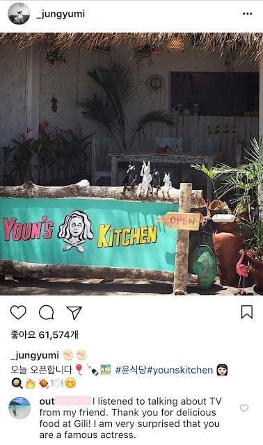 《尹食堂》日本女遊客到鄭有美instagram留言