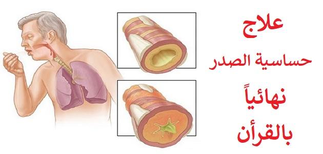 علاج الحساسية الصدرية القران