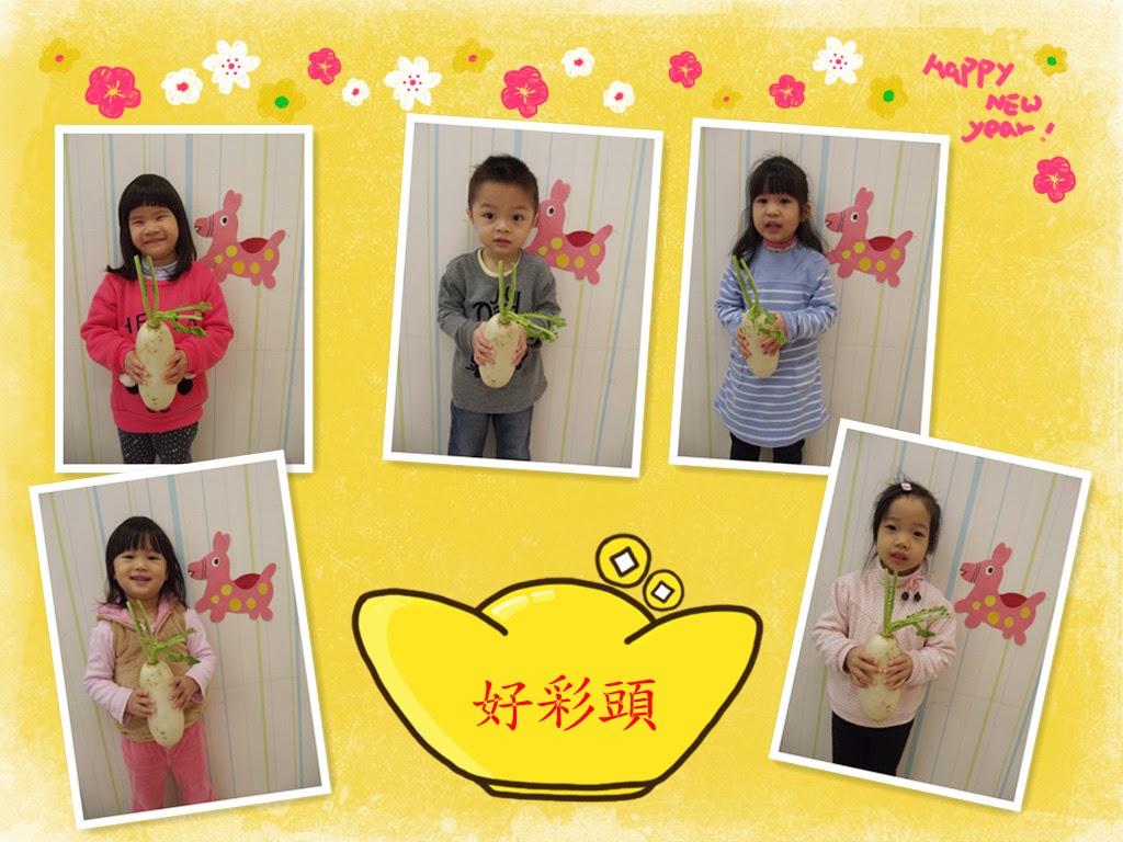 汐止WeCare 維格爾托嬰中心 暨 維格爾幼兒園--0~6歲嬰幼兒: 成長三班~新年吉祥話