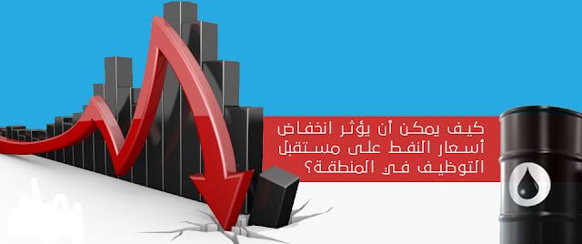 كيف يمكن أن يؤثر انخفاض أسعار النفط على مستقبل التوظيف في مصر و المنطقة العربية ككل