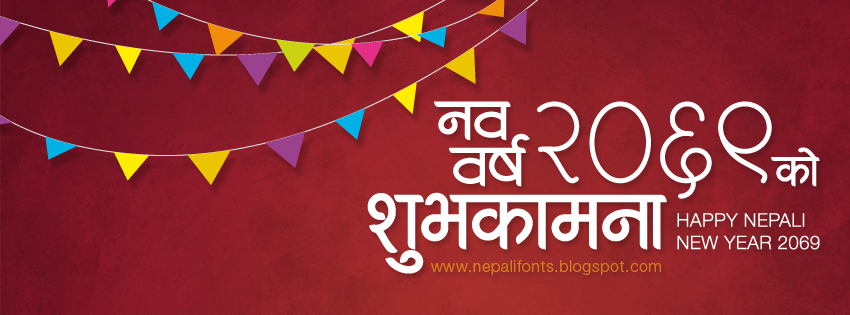 New Year Quotes In Nepali: Follow The Climb ...: Happy Nepali New Year 2069