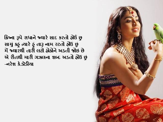 क्रिष्ना रूपे राधाने ज्यारे साद करतो होउं छु Gujarati Muktak By Naresh K. Dodia