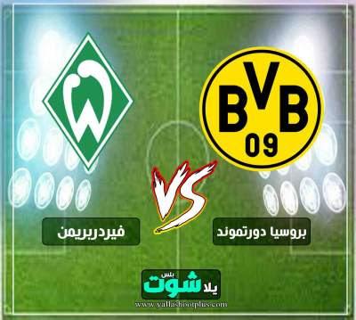 مشاهدة مباراة بروسيا دورتموند وفيردر بريمن بث مباشر اليوم 4-5-2019 في الدوري الالماني