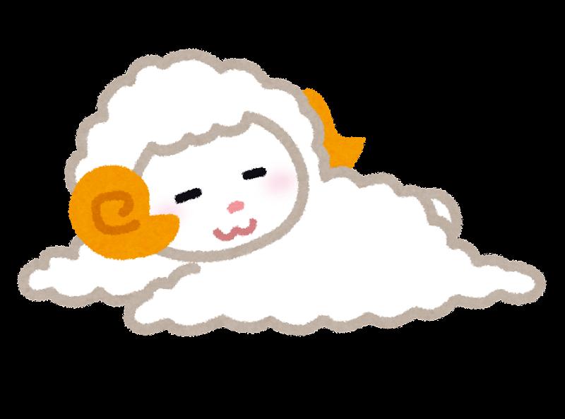 羊が寝ているイラスト(干支 ...