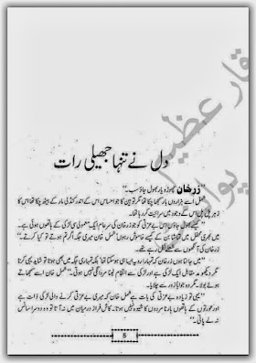 Dil ne tanha jhaili raat by Lubna Jadon