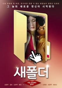 Film Semi New Folder 2 2014