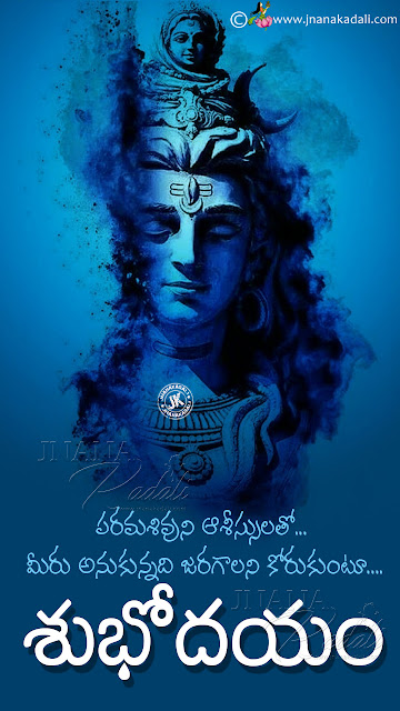 best telugu quotes,lord shiva images in telugu, telugu online quotes hd wallpapers