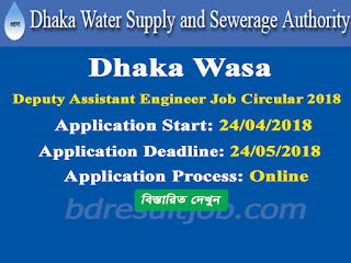 Dhaka Wasa Deputy Assistant Engineer Recruitment Circular 2018