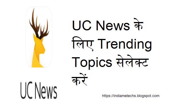 How To Select Trending Topics For UC News [ Hindi ]
