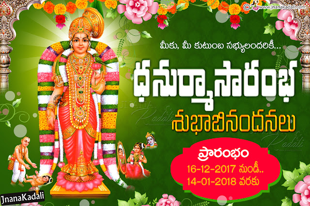 starting and ending dates of dhanurmasam in telugu, dhanurmasam information, dhanurmasa vratam information in telugu
