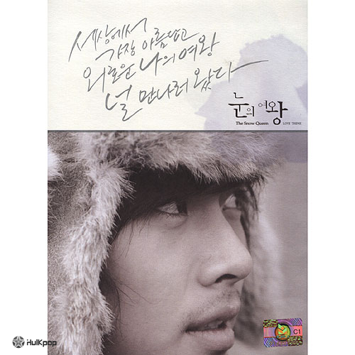 Various Artists – The Snow Queen OST – Version 2 Love Theme