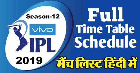 आईपीएल मैच लिस्ट 2019 | Schedule of IPL 2019 Time Table Hindi