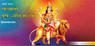 (Goddess of peace and happiness) in hindi, स्कंदमाता सुख-शांति की देवी हिन्दी में, माँ दुर्गा की पाँचवीं शक्ति की कथा हिन्दी में, श्री दुर्गा का पाँचवाँ स्वरूप श्री स्कंदमाता है हिन्दी में, कुमार कार्तिकेय की माता के नाम से भी जाना जाता है हिन्दी में,  देवासुर संग्राम में कुमार कार्तिकेय देवताओं के सेनापति बने थे हिन्दी में,  पुराणों में इन्हें कुमार शौर शक्तिधर बताकर इनका वर्णन किया गया है हिन्दी में,  इनका वाहन मयूर है अतः इन्हें मयूरवाहन के नाम से भी जाना जाता है हिन्दी में,  भगवान स्कन्द की माता होने के कारण दुर्गा के इस पांचवें स्वरूप को स्कन्दमाता कहा जाता है हिन्दी में,  स्कन्द जी बालरूप में माता की गोद में बैठे है हिन्दी में,  मातृस्वरूपिणी देवी की चार भुजायें दाहिनी ऊपरी भुजा में भगवान स्कन्द को गोद में पकड़े और दाहिनी निचली भुजा जो ऊपर को उठी है हिन्दी में, कमल पकड़ा हुआ है हिन्दी में,  नवरात्रि के पंचम दिन इनकी पूजा की जाती है हिन्दी में, इनकी पूजा से मनुष्य सुख-शांति की प्राप्ति करता है हिन्दी में, सिंह के आसन पर विराजमान तथा कमल के पुष्प से सुशोभित दो हाथों वाली यशस्विनी देवी स्कन्दमाता शुभदायिनी है हिन्दी में,  माँ स्कंदमाता सूर्यमंडल की अधिष्ठात्री देवी है हिन्दी में, इनकी भक्ति से अलौकिक तेज की प्राप्ति होती है हिन्दी में,  कुण्डलिनी जागरण के उद्देश्य से जो साधक दुर्गा मां की उपासना कर रहे हैं हिन्दी में, उनके लिए दुर्गा पूजा का यह दिन विशुद्ध चक्र की साधना का होता है हिन्दी में,  इस चक्र का भेदन करने के लिए साधक को पहले माँ की विधि सहित पूजा करनी चाहिए हिन्दी में,  पूजा के लिए कुश अथवा कम्बल के पवित्र आसन पर बैठकर पूजा हिन्दी में, सिंहासनगता नित्यं पद्माश्रितकरद्वया। हिन्दी में, शुभदास्तु सदा देवी स्कन्दमाता यशस्विनी।। नवरात्रे की पंचमी तिथि को कहीं कहीं भक्त जन उद्यंग ललिता का व्रत भी रखते है हिन्दी में, इस व्रत को फलदायक कहा गया है हिन्दी में,  जो भक्त देवी स्कन्द माता की भक्ति-भाव सहित पूजन करते हैं हिन्दी में, उसे देवी की कृपा प्राप्त होती है हिन्दी में,  देवी की कृपा से भक्त की मुराद पूरी होती है हिन्दी में, और घर में सुख-शांति एवं समृद्धि बनी रहती है हिन्दी में, कुमार कार्तिकेय को ग्रंथों में सनत कुमार हिन्दी में,  स्कन्द कुमार के नाम से जाना 