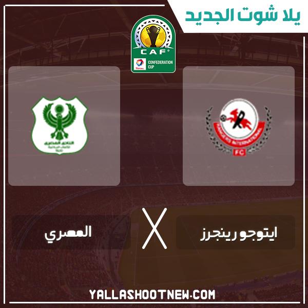مشاهدة مباراة المصري واينوجو رينجرز بث مباشر اليوم 2-2-2020 في الكونفيدرالية الافريقية