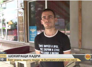 http://www.romatimes.news/index.php/en-us/holokaust/862-a-young-roma-boy-was-brutally-humiliated-and-attacked-by-a-bulgarian-man-just-because-he-said-that-they-were-equal