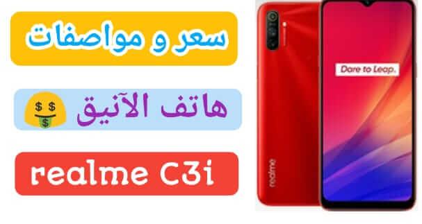 سعر و مواصفات هاتف ريلمي realme c3i عيوب و مميزات