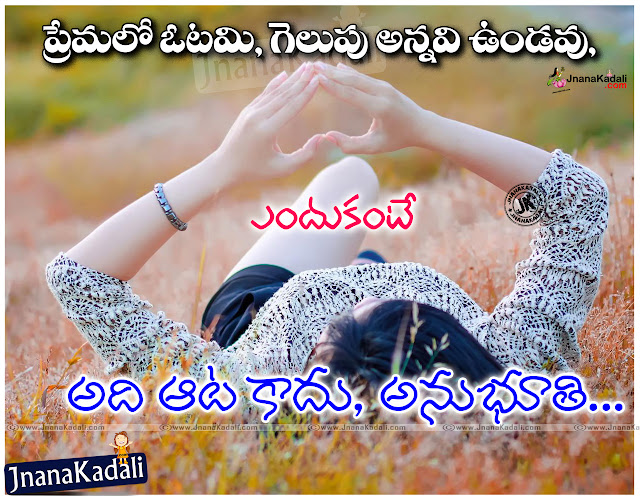 Here is Telugu heart touching love sms quotes, Beautiful telugu love sms for lovers, nice telugu love sms for boy friend, Best telugu love sms for girl friend, Cool love sms for youth,Telugu heart touching love sms quotes,Telugu Love SMS