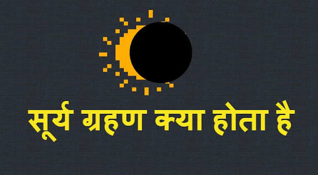 meaning of solar and lunar eclipse in hindi, what is eclipse in hindi, sun eclipse meaning in hindi, lunar eclipse in hindi, surya grahan
