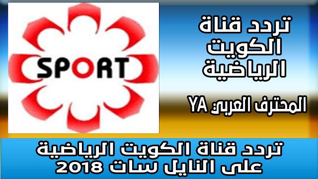 تردد قناة الكويت الرياضية على النايل سات 2018