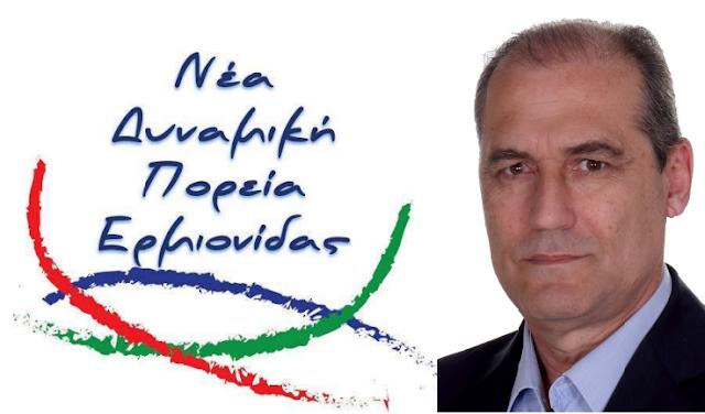 Τ. Τόκας: Μεγάλο το κόστος στη διαχείριση των απορριμμάτων του Δήμου Ερμιονίδας
