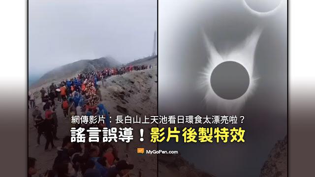 中國長白山天池觀看日環食