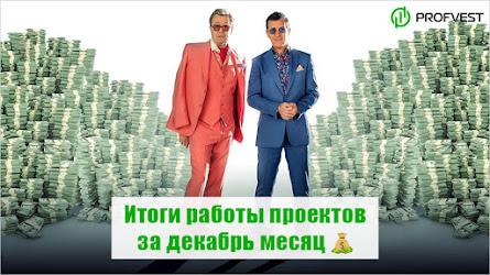 01.12.19 - 31.12.19: Итоги по успешно отработавшим проектам. Сколько можно было заработать?