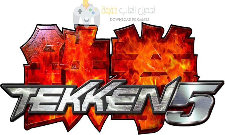 تحميل لعبة Tekken 5 للكمبيوتر برابط واحد مضغوطة