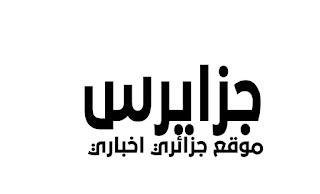 تغيرات الحكومة الجديدة في الجزائر