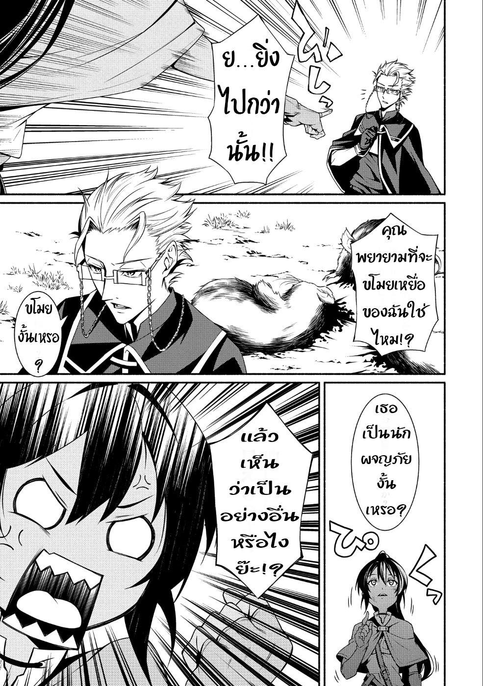 อ่านการ์ตูน Saikyou Party no Zatsuyougakari Ossan wa Muriyari Kyuuka o Tora Sareta you desu ตอนที่ 1 หน้าที่ 33
