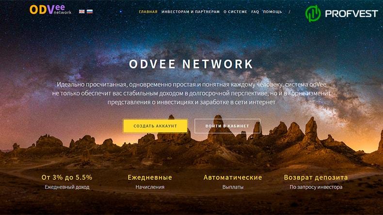 odVee обзор и отзывы HYIP-проекта